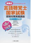言語聴覚士国家試験受験対策実戦講座 実戦式ファイナルチェック! 2011〜12年版