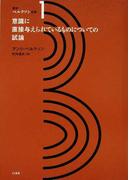 新訳ベルクソン全集 1 意識に直接与えられているものについての試論