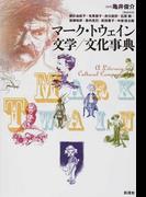 マーク・トウェイン文学/文化事典