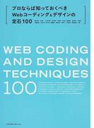 プロならば知っておくべきWebコーディング&デザインの定石100 Webの現場を強化する技術100。