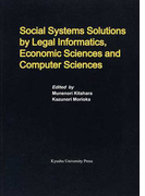 Social Systems Solutions by Legal Informatics,Economic Sciences and Computer Sciences (Series of Monographs of Contemporary Social Systems Solutions)