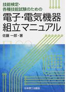 技能検定・各種技能試験のための電子・電気機器組立マニュアル