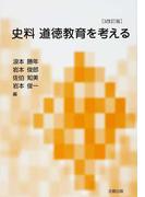 史料・道徳教育を考える 3改訂版