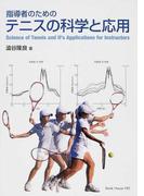 指導者のためのテニスの科学と応用