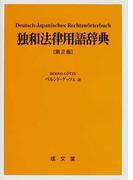 独和法律用語辞典 第2版