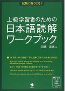 上級学習者のための日本語読解ワークブック 試験に強くなる!