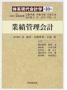 体系現代会計学 第10巻 業績管理会計