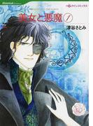 美女と悪魔 1 (ハーレクインコミックス Historical Romance)(ハーレクインコミックス)
