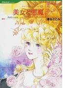 美女と悪魔 2 (ハーレクインコミックス Historical Romance)(ハーレクインコミックス)