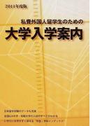 私費外国人留学生のための大学入学案内 2011年度版