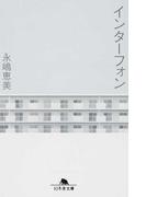 インターフォン (幻冬舎文庫)(幻冬舎文庫)