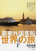 豪華外国客船世界の旅 リーズナブルなクルーズの至福 豪華なのに意外に手近な外国船による世界旅行!