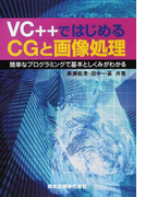 VC++ではじめるCGと画像処理 簡単なプログラミングで基本としくみがわかる