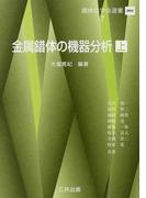 金属錯体の機器分析 上 (錯体化学会選書)