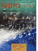 OSHOタイムズ THE MAGAZINE FOR CONSCIOUS LIVING vol.38 特集・観照こそが瞑想だ