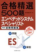 エンベデッドシステムスペシャリスト午前試験問題集 合格精選500題