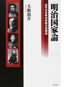 明治国家論 近代日本政治体制の原構造