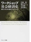 ワークショップ社会経済史 現代人のための歴史ナビゲーション