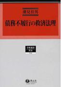 債務不履行の救済法理 (学術選書 民法)