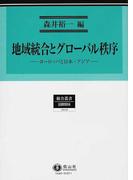 地域統合とグローバル秩序 ヨーロッパと日本・アジア (総合叢書 国際関係)