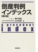 倒産判例インデックス 第2版