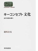 キーコンセプト文化 近代を読み解く (SEKAISHISO SEMINAR)
