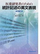 医薬研究者のための統計記述の英文表現 改訂3版