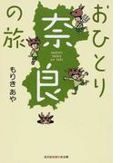 おひとり奈良の旅