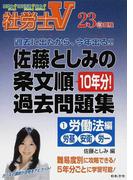 佐藤としみの条文順過去問題集 社労士V 23年受験1 労働法編