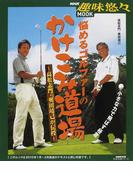 悩めるゴルファーのかけこみ道場 高松志門・奥田靖己が伝授 (生活実用シリーズ NHK趣味悠々MOOK)