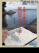 日帰りで楽しむ風景スケッチ (生活実用シリーズ NHK趣味悠々MOOK)