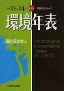 環境年表 第2冊(平成23・24年) (理科年表シリーズ)