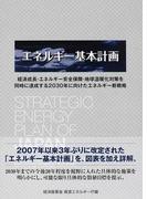 エネルギー基本計画 経済成長・エネルギー安全保障・地球温暖化対策を同時に達成する2030年に向けたエネルギー新戦略