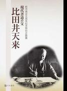 現代書道の父比田井天来 新市発足五周年記念特別企画展
