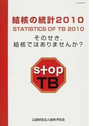 結核の統計 2010 そのせき,結核ではありませんか?