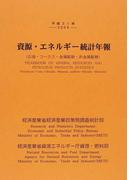 資源・エネルギー統計年報 石油・コークス・金属鉱物・非金属鉱物 平成21年