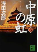 中原の虹 第3巻 (講談社文庫)(講談社文庫)