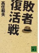 敗者復活戦 (講談社文庫)(講談社文庫)