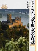 ドイツ・北欧・東欧の古城 新装版 (世界の城郭)