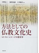 方法としての仏教文化史 ヒト・モノ・イメージの歴史学