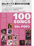 80sポップス愛される100曲 (P−Vine BOOks 百曲探訪)