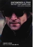1980年12月8日ジョン・レノンのいちばん長い日 (P−Vine BOOks)
