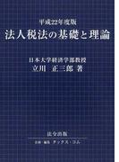 法人税法の基礎と理論 平成22年度版