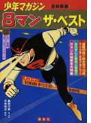 8マンザ・ベスト 少年マガジン復刻扉画