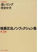 後藤正治ノンフィクション集 第3巻