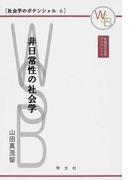 非日常性の社会学 (早稲田社会学ブックレット 社会学のポテンシャル)