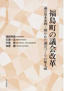 福島町の議会改革 議会基本条例=開かれた議会づくりの集大成 (北海道自治研ブックレット)