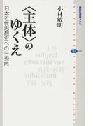 〈主体〉のゆくえ 日本近代思想史への一視角 (講談社選書メチエ)(講談社選書メチエ)