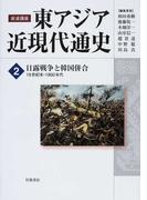 岩波講座東アジア近現代通史 2 日露戦争と韓国併合