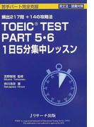 TOEIC TEST PART5・6 1日5分集中レッスン 頻出217問+14の攻略法